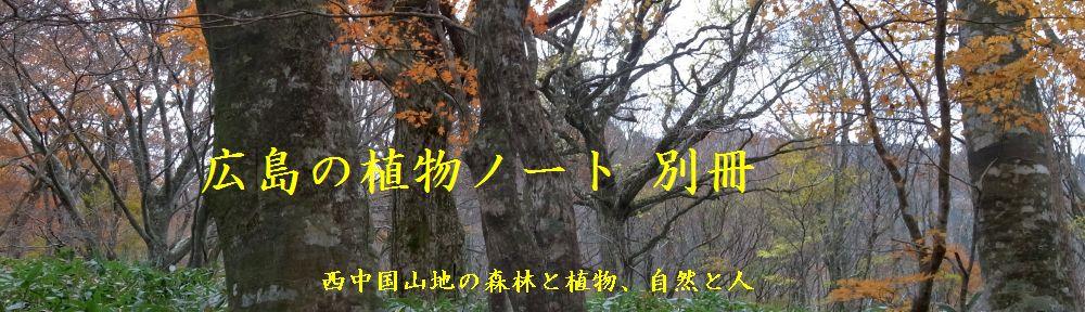 広島の植物ノート別冊